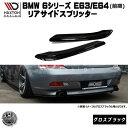 マクストンデザイン BMW 6シリーズ E63 E64 前期 専用 リアサ...