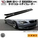 マクストンデザイン BMW 6シリーズ E63 E64 前期 専用 サイド...