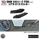 マクストンデザイン BMW X4 Mパッケージ 専用 リアサイドスプ...