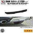 マクストンデザイン BMW X4 Mスポーツ 専用 セントラルリアス...