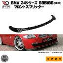 マクストンデザイン BMW Z4 E85 E86 後期 専用 フロントスプ...
