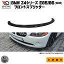 マクストンデザイン BMW Z4 E85 E86 前期 専用 フロントスプ...