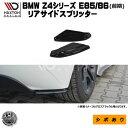 マクストンデザイン BMW Z4 E85 E86 前期 専用 リアサイドス...