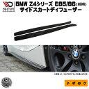 マクストンデザイン BMW Z4 E85 E86 前期 専用 サイドスカー...