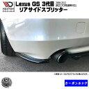 マクストンデザイン Lexus GS 3代目 後期 専用 リアサイドス...