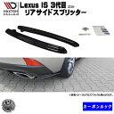 マクストンデザイン Lexus IS 3代目 後期 2016年〜 専用 リア...