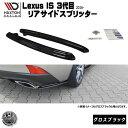 マクストンデザイン Lexus IS 3代目 後期 2016年〜 リアサイ...