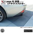 マクストンデザイン Lexus IS 3代目 2013〜2016年 リアサイド...