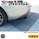 マクストンデザイン Lexus IS 3代目 2013〜2016年 専用 リア...