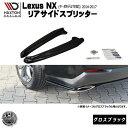 マクストンデザイン Lexus NX 初代 2014年〜2017年 リアサイ...