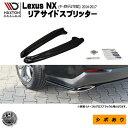 マクストンデザイン Lexus NX 初代 2014年〜2017年 専用 リア...