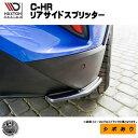 マクストンデザイン トヨタ C-HR 標準仕様車 専用 リアサイド...