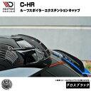 マクストンデザイン トヨタ C-HR 専用 ルーフスポイラー エク...
