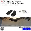 マクストンデザイン Volks wagen Golf GTI 7代目 後期 専用 ...