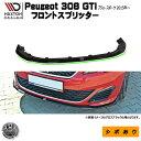 マクストンデザイン Peugeot 308 GTI 270 プジョースポーツ 2...