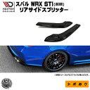 マクストンデザイン スバル WRX STI 専用 リアサイドスプリッ...
