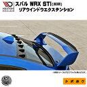 マクストンデザイン スバル WRX STI 専用 リアウィンドウ エ...