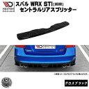 マクストンデザイン スバル WRX STI 専用 セントラルリアスプ...