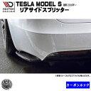 マクストンデザイン TESLA MODEL S 後期 2016年〜 専用 リア...