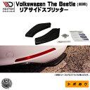 マクストンデザイン Volks wagen The Beetle 前期 専用 リア...