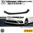 マクストンデザイン Volks wagen Polo GTI 5代目 後期 6R 専...