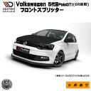 マクストンデザイン Volks wagen Polo GTI 5代目 前期 6R 専...