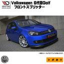 マクストンデザイン Volks wagen Golf 6代目 専用 フロントス...