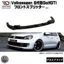 マクストンデザイン Volks wagen Golf GTI 6代目 専用 フロン...