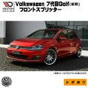 マクストンデザイン Volks wagen Golf 7代目 前期 専用 フロ...