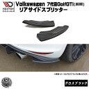 マクストンデザイン Volks wagen Golf GTI 7代目 前期 専用 ...
