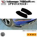 マクストンデザイン Volks wagen Golf R 7代目 後期 専用 リ...