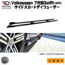 マクストンデザイン Volks wagen Golf R 7代目 後期 専用 サ...