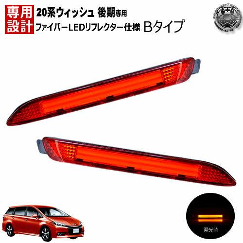 ライト・ランプ, ブレーキ・テールランプ  LED 20 18A 18S 20Z B120 WISH ZGE20 ZGE22 ZGE25 02P05Nov16