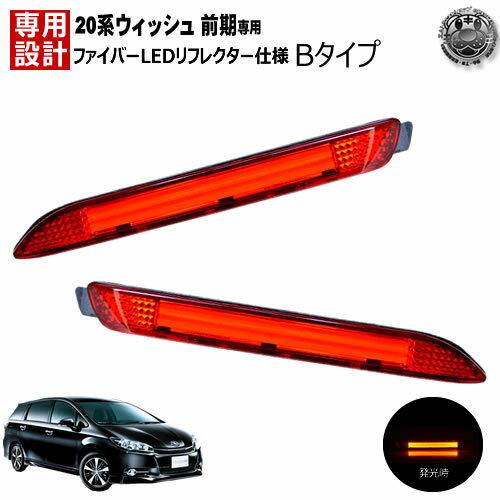 ライト・ランプ, ブレーキ・テールランプ  LED 20 18S 20Z B120 WISH ZGE20 ZGE22 ZGE2502P05Nov16