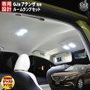 楽天最安へ!! 車種専用 SMD LED ルームランプセット アテンザ...