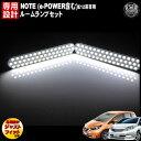【保証付】車種専用 SMD LED ルームランプセット 日産 NOTE ...