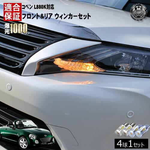 ライト・ランプ, ウインカー・サイドマーカー  L880K 4 SMD24 1000 IC