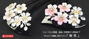 桜花 髪飾り
