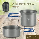 クッカー グレー ポット カップ 鍋 食器 米 米炊き 調理 料理 キャンプ レジャー アウトドア キャンプ小物 送料無料 BT02CM011