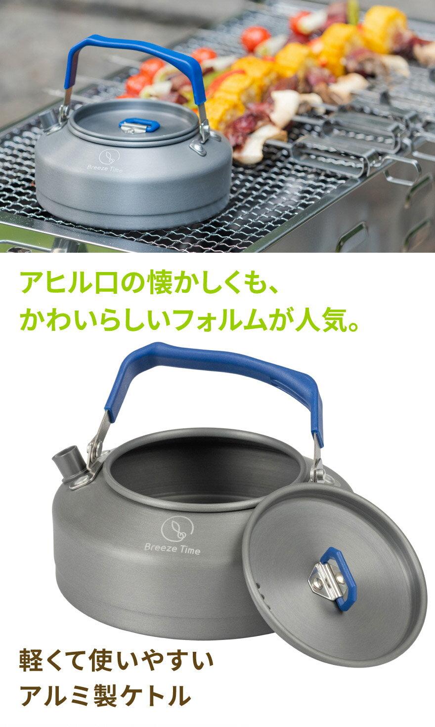 ケトルポットやかん湯沸かし調理料理キャンプレジャーアウトドアコーヒーキャンプ小物アルミニウムおしゃれおすすめ人気送料無料