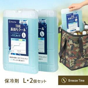 -11℃強力保冷剤 ハードタイプL 2個セット 長持ち 長時間 BT02CM016LSET