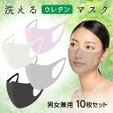 マスク 洗える ウレタンマスク 大人用 10枚セット 繰り返