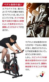 スピンバイク