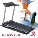 ルームランナー H ランニングマシン ダイエット フィットネス ウォーキング ジョギング ランニング 歩行 減量 有酸素運動 トレーニング 初心者 時間 カロリー 心拍数 速度 距離 プログラムモード パルスセンサー 送料無料