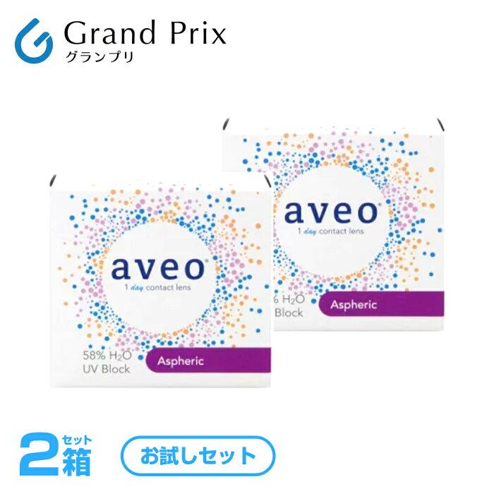 【お試し】 aveo コンタクトレンズ 1日使い捨て 1枚×2箱セット 高含水・高酸素透過性素材 UVカット 乾きにくくて汚れにくい