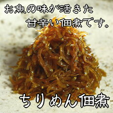 ちりめん佃煮(50g)