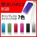 吉印堂で買える「usbメモリ 8GB(防水 防塵 耐衝撃usbメモリー USB フラッシュメモリ【送料無料】usbメモリ おすすめ 小型 高速 回転 8gb usbメモリ おしゃれ usbメモリ セキュリティ ストラップ付 キャップレス 発送 10P03Dec16」の画像です。価格は838円になります。