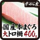 福袋 マグロ 刺身 国産 大トロ柵400g 福袋 まぐろ 海鮮 お取り寄せグルメ 鮪 刺身