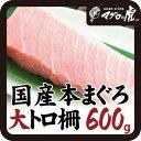福袋 マグロ 刺身 国産 大トロ柵600g 福袋 まぐろ 海鮮 お取り寄せグルメ 鮪 刺身