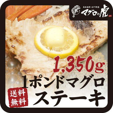 福袋 マグロステーキ 送料無料 メカジキマグロ ワンポンドステーキ約1350g(約450g×3枚) もちろん刺身もOK 福袋